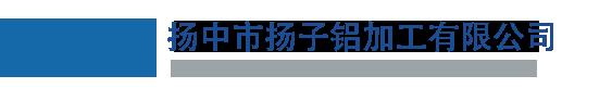 扬中市扬子铝加工有限公司